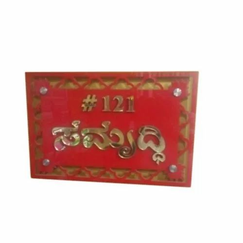Red House Name Plate