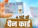 Pan Card Registration Service