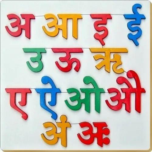 Wooden Hindi Alphabets, वुडन लेटर, लकड़ी के अक्षर - Colorz Infotech India,  Yamuna Nagar | ID: 20894198733