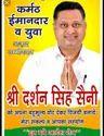 Gram Panchayat Election Poster Printing