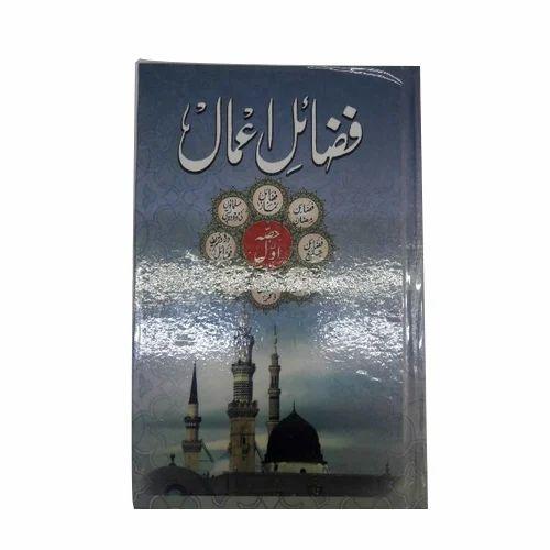 Fazail E Amaal Book Urdu
