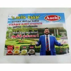 Paper Template Printing Service, In Chennai,Tamil Nadu