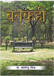 Batkahi Book KP10