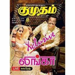 Kumudam Tamil Magazine Advertising Service, in Pan India
