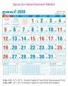 Office Wall Calendar 520