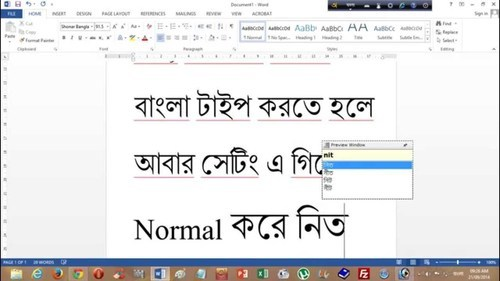 bengali typing software free download for windows 10