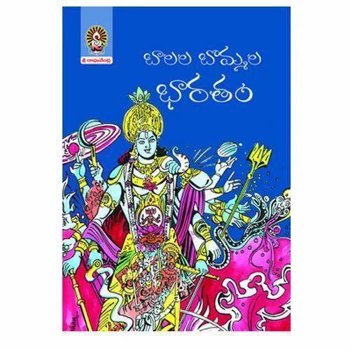 Kids Zone Story Books - Maha Bharatham Kadha Book Manufacturer from