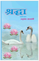 Shradha By Anuradha Lalwani Book