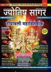 Jyotish Sagar Astrological Magazine, October 2019 Issue