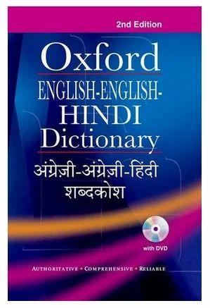 Dictionaries Books - English-English-Hindi Dictionary Book