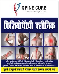 Exercise Therapy Physiotherapy Consultants Service, Clinic, 250
