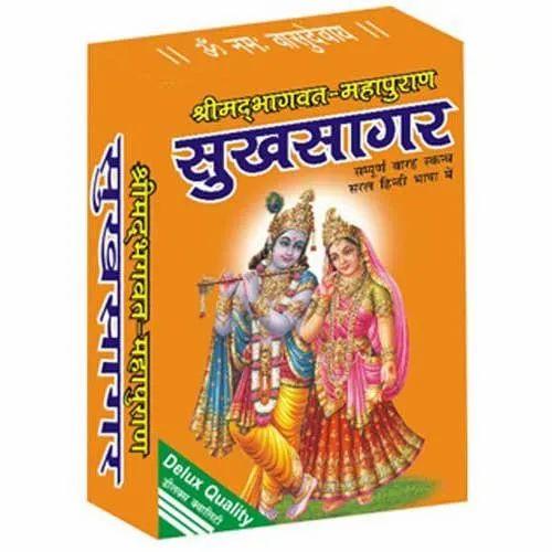 Hindi puran pdf bhagwat shrimad