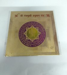 Golden Plated Shree Pancha Mukhi Hanuman Yantra