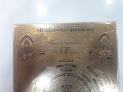 Uvasgaharam Jain Yantra
