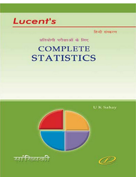 Lucent Maths Book Pdf In Hindi