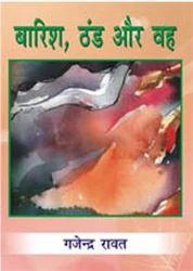 Barish Thand Aur Vah KP30