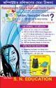 Paper Photo Printing Flyer & Leaflet In Kolkata