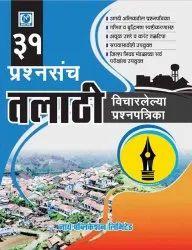 Marathi Nathe Publication Ltd Question Set For Talathi, Pro. Sanjay Nathe, 5th Edition