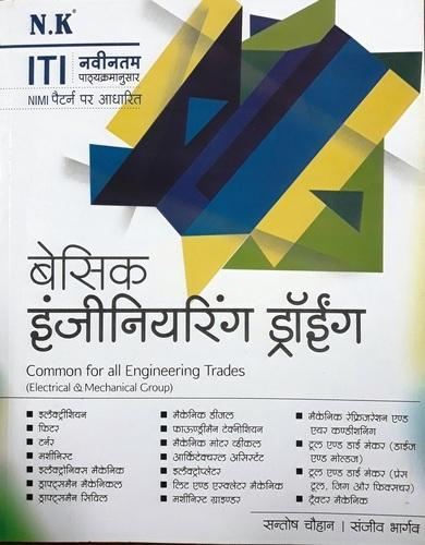 Basic Engineering Drawing Common For All Trades I Year At Rs 250