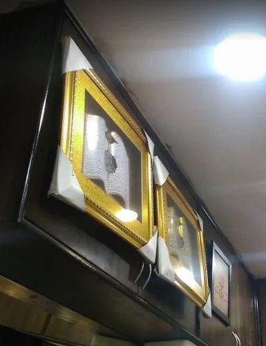 M Teach Electronic - Retailer of Framed Quran Photo Frame