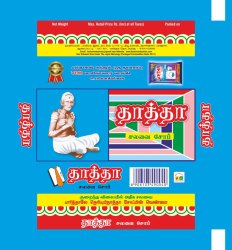 Detergent in Tirunelveli, Tamil Nadu | Get Latest Price from