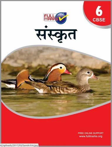 ICSE Sanskrit helpBooks - Sanskrit Chandrika Avichal Book