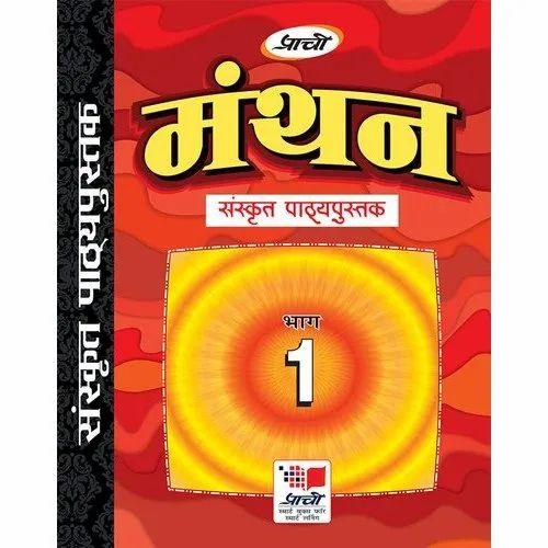 ICSE Sanskrit helpBooks - Sanskrit Chandrika Avichal Book Authorized