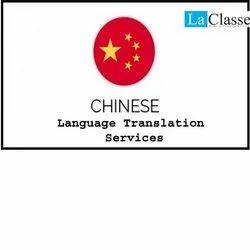 Chinese Language Translation Company
