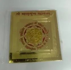 Golden Plated Shree Maha Murutnjay Yantra