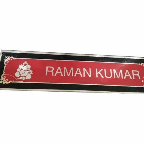 Rectangular Name Plate