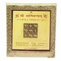 Golden Metal Yantra In Frame Saturn Shani Yantra