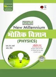 DINESH New Millennium Physics (Hindi) Class 12, 2020-21
