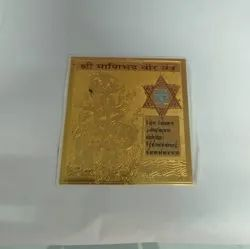 Gold Plated Shree Mani Bhadra Veer Yantra
