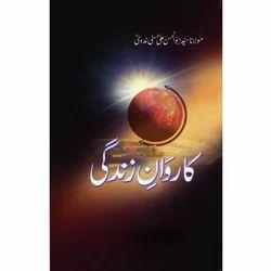 Taqreer Haqqani Books, इस्लाम की पुस्तकें