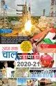 Current Affairs Marathi Chalu Ghadamodi 2020-21, Packaging Size: A4