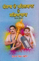 Punjab De Pehalwan Te Sabhiachar Vol1 Book