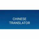 Chinese Interpretation And Translation Service in Vadodara
