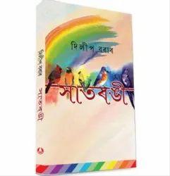Saatrangi Books