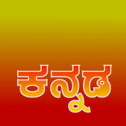 Kannada Language Translation