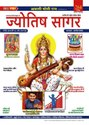 Jyotish Sagar Astrology Magazine February 2019