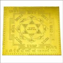 Golden Copper Vaibhav Laxmi Yantra