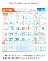Office Wall Calendar 522