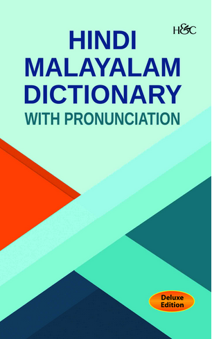 Hindi Malayalam Dictionary With Pronunciation