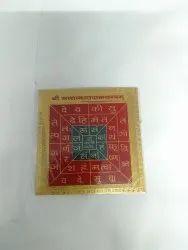 Kesar Zems Brass Santan Gopal Yantra (7.5 cm x 7.5 cm x 0.03 cm, Gold)
