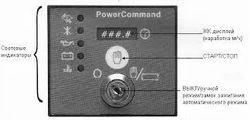Pcc0301 Cummins Controller (0300-6357)