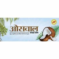 Oswal White Coconut Soap