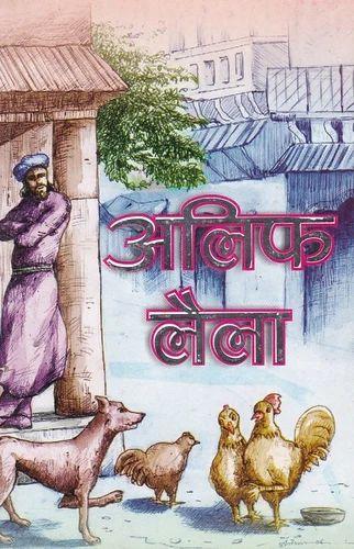 Alif Laila Hindi Story Book