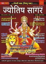 Jyotish Sagar Astrology Magazine March 2018