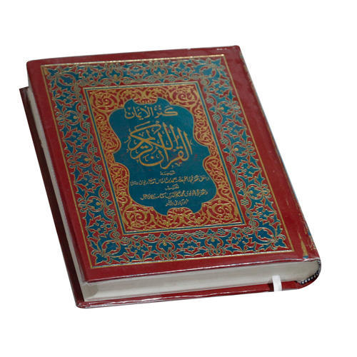 Quran Books At Rs 100 /piece