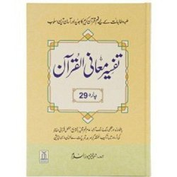 Islamic Books - Wholesale Price for Islamic Books in India